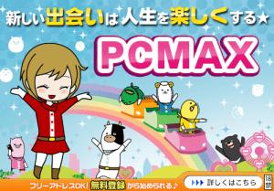 【PCMAX(R18)の体験談】50代の熟女人妻との出会い