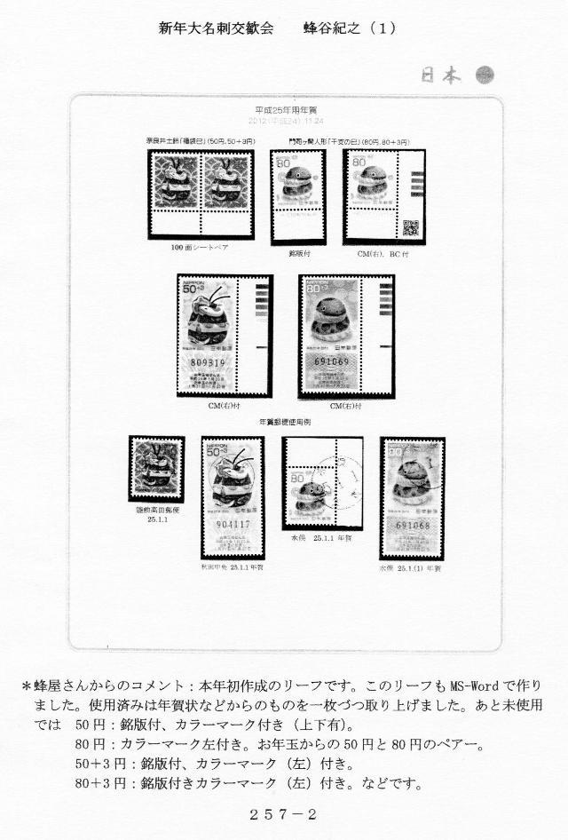kumamoto257_002