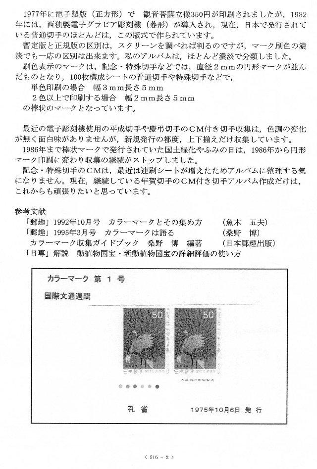 genkai516_003