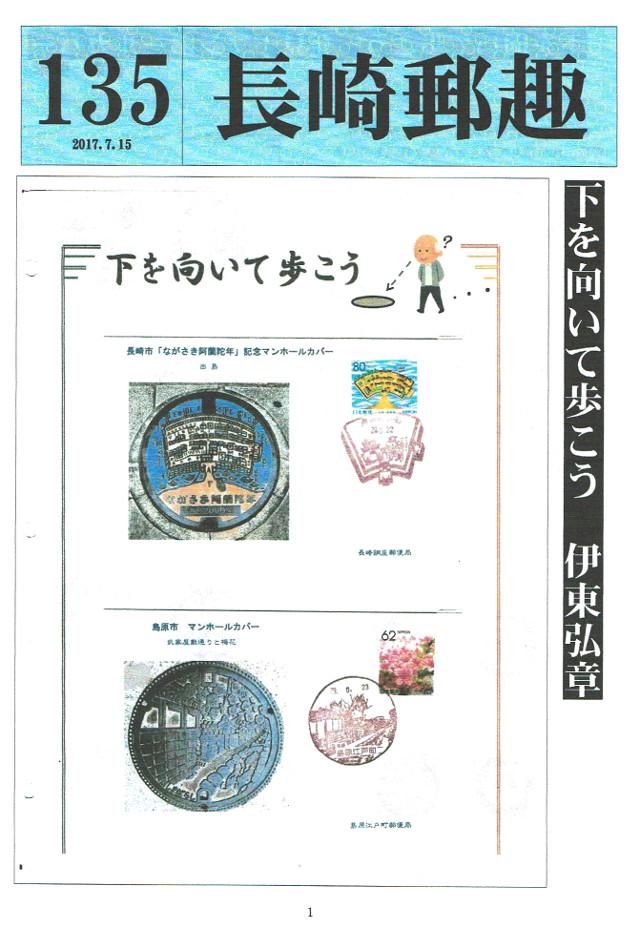 201707-nagasaki135-1