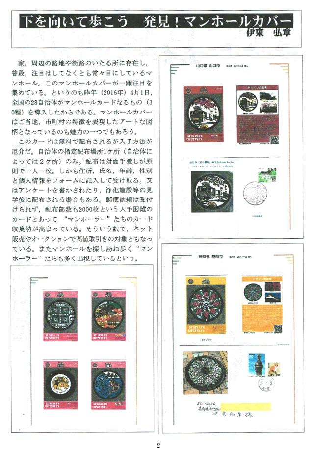 201707-nagasaki135-2