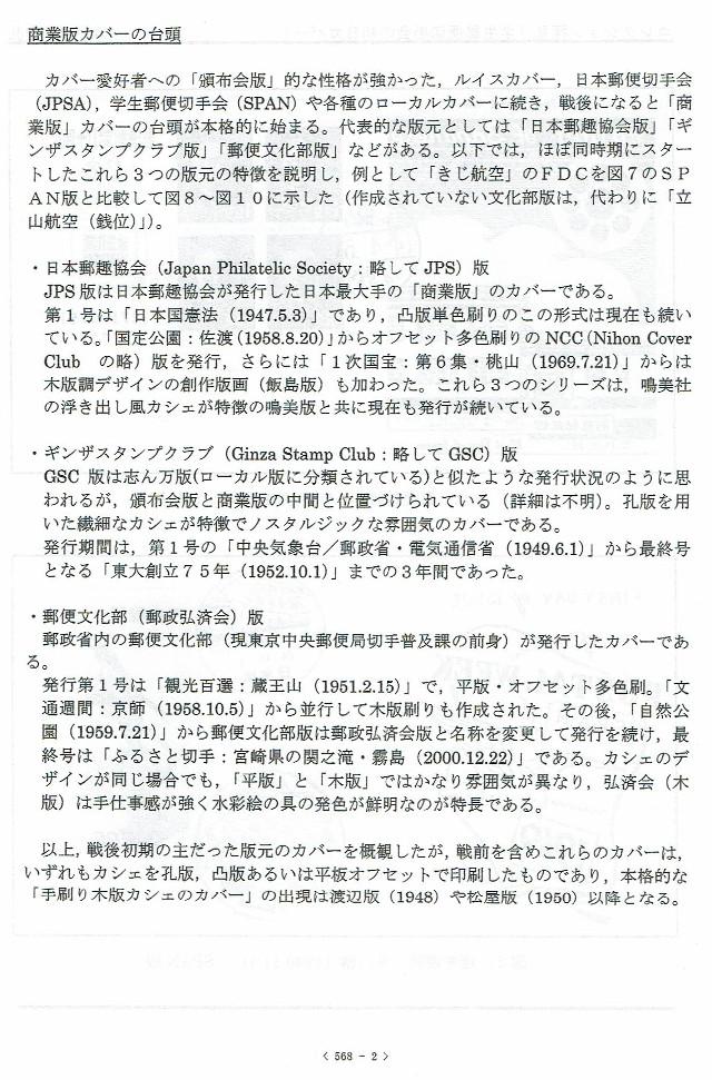 201709-genkai568-3