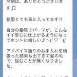 岐阜県美容院le ali(レアーリ)可児のパーマスタイル、デジタルパーマ