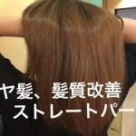 ストレートパーマで髪の毛につやがなくなった方でも、ツヤがあり動きのある縮毛矯正(ストレートパーマ)に