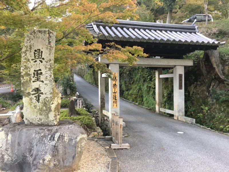 興聖寺、1