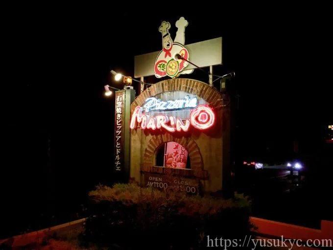 マリノ桑名店の外観
