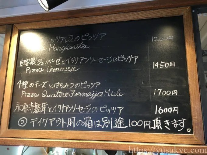 ピッツェリア魚幸商店のピザメニュー