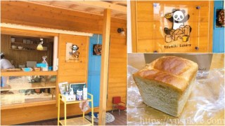 tsumiki bakery(つみきベーカリー)