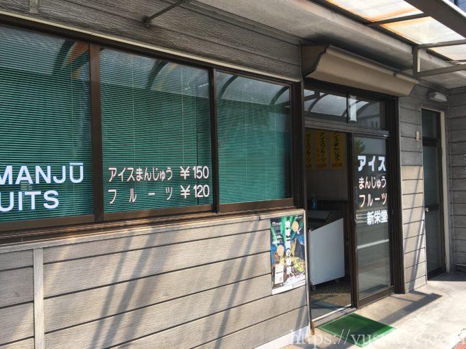 新栄堂(しんえいどう)の店内