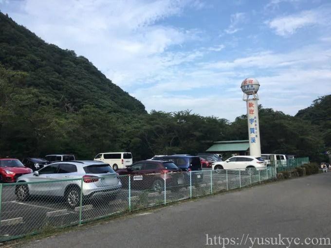 宇賀渓観光駐車場