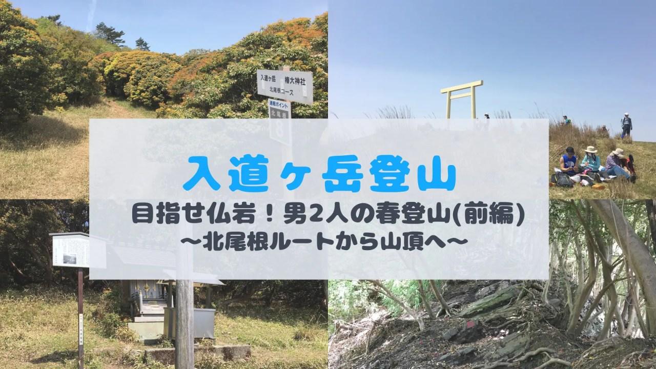 入道ヶ岳登山