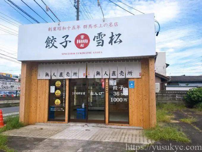 餃子の雪松桑名店の外観