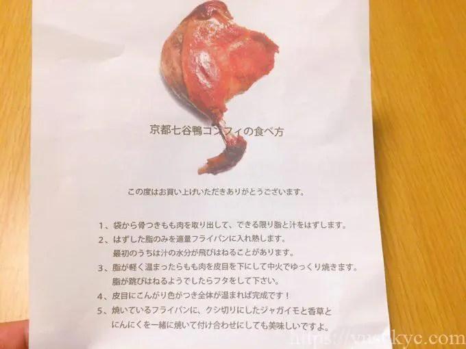 食肉加工屋FUCHITEI(フチテイ)の京都七谷鴨のコンフィ