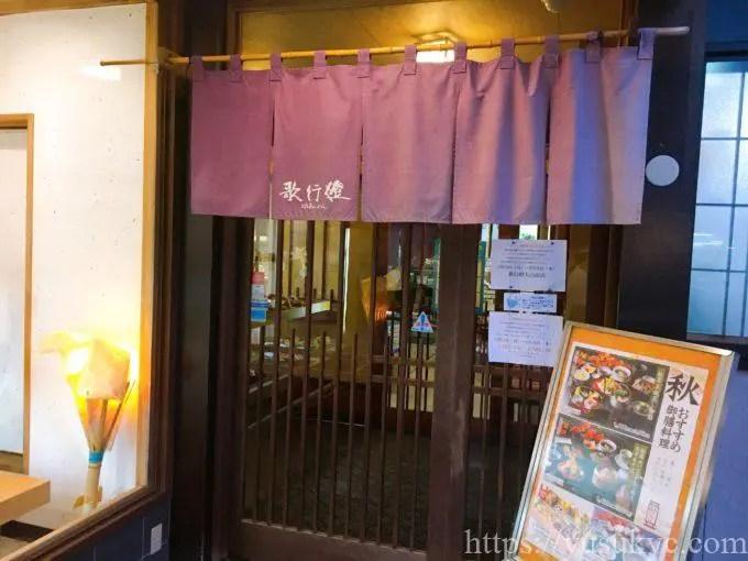 歌行燈(うたあんどん)大山田店の外観