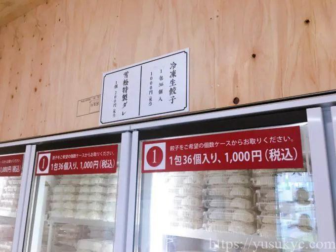 餃子の雪松の店内