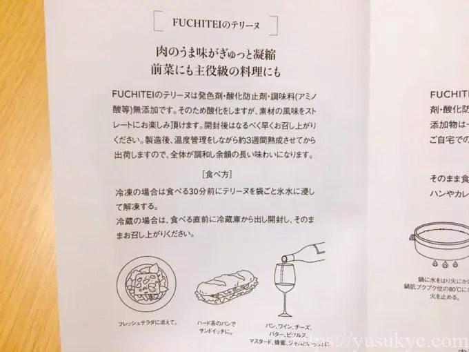 食肉加工屋FUCHITEI(フチテイ)の説明書き