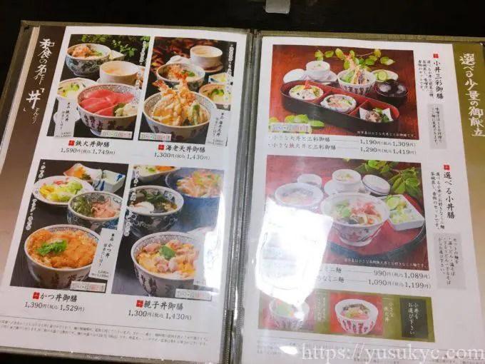 歌行燈(うたあんどん)大山田店のメニュー