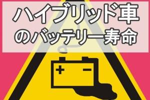 battery-98664_640