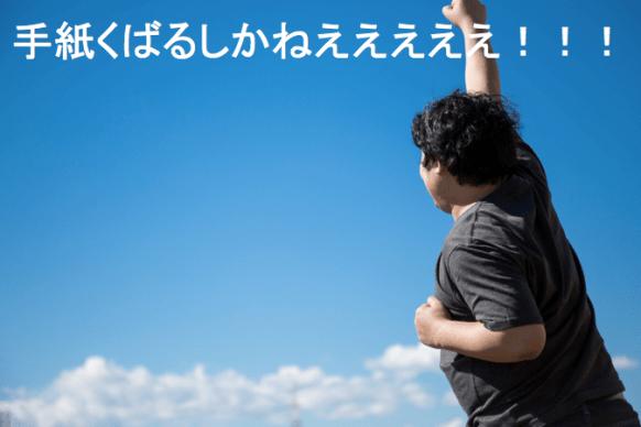 一歩踏み出す勇気〜ナンパ編〜