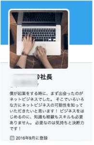 TwitterDMを飛ばす自称学生起業家3