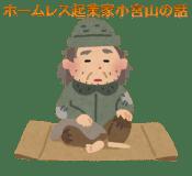 ホームレス起業家小宮山