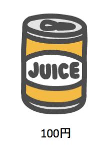 缶ジュース100円