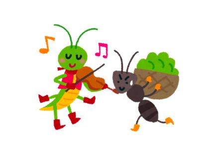 アリとキリギリス