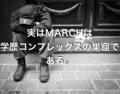 MARCH学歴コンプレックス