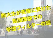 駒澤大学の学歴フィルター