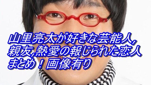 山里亮太が好きな芸能人,親友,熱愛の報じられた恋人まとめ!画像有り_アイキャッチ