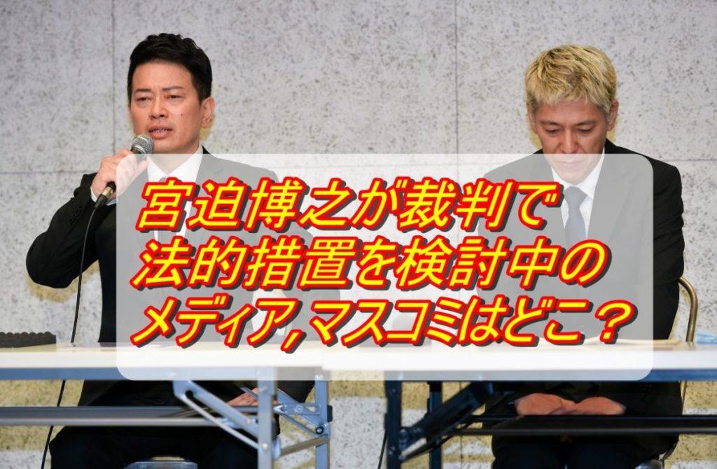宮迫博之が裁判で法的措置を検討中のメディア,マスコミはどこ?_アイキャッチ