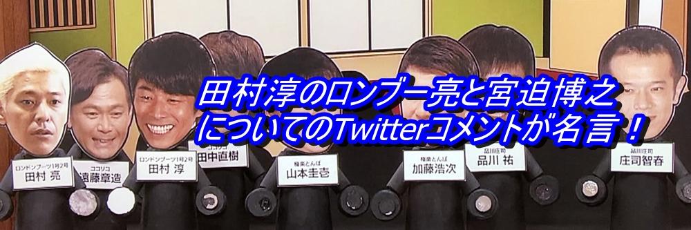 田村淳のロンブー亮と宮迫博之についてのTwitterコメントが名言!_アイキャッチ