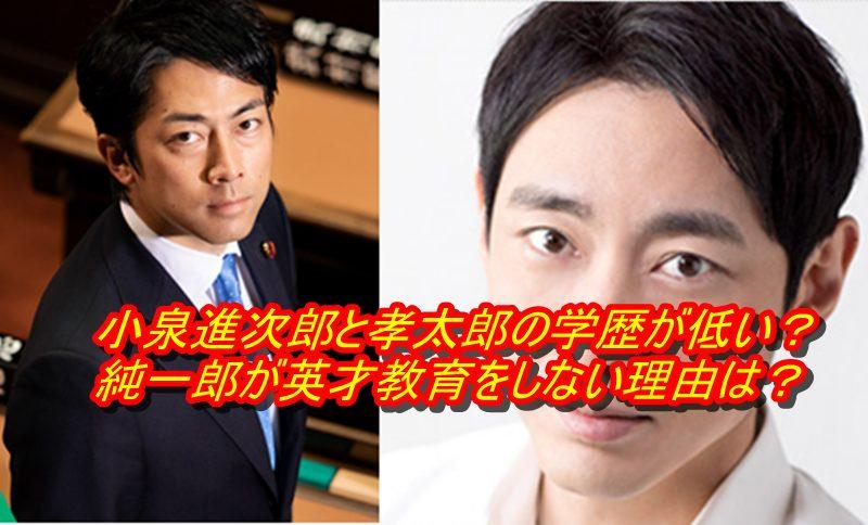 小泉進次郎と孝太郎の学歴が低い?純一郎が英才教育をしない理由は?_アイキャッチ
