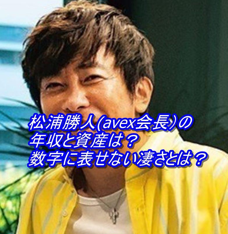 松浦勝人(avex会長)の年収と資産は?数字に表せない凄さとは?_アイキャッチ