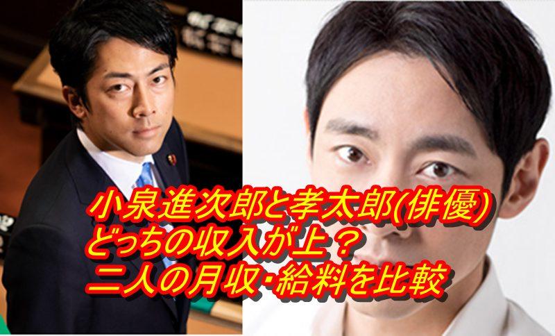 小泉進次郎と孝太郎(俳優)どっちの収入が上?二人の月収・給料を比較_アイキャッチ2