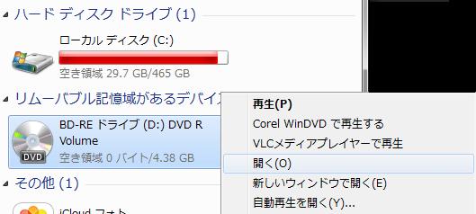 VR_DVDR(フリーソフト)のdownload方法や使い方は?プレイヤー2