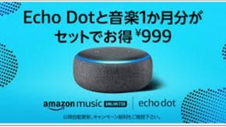 Amazon Music Unlimited 最安はEchoプラン!衝撃の月額,年額料金は?a