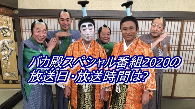 バカ殿スペシャル番組の放送日や時間は志村けんの追悼番組まとめa