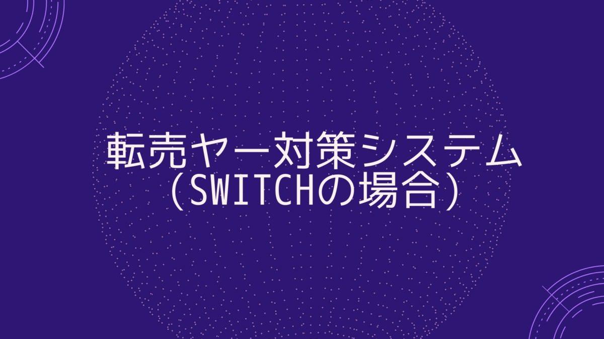 転売ヤー対策システム検討(Switchの場合) 名前リストや購入履歴、信用スコアなど