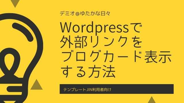 Wordpressで外部リンクのブログカードプラグインの導入方法(JIN)