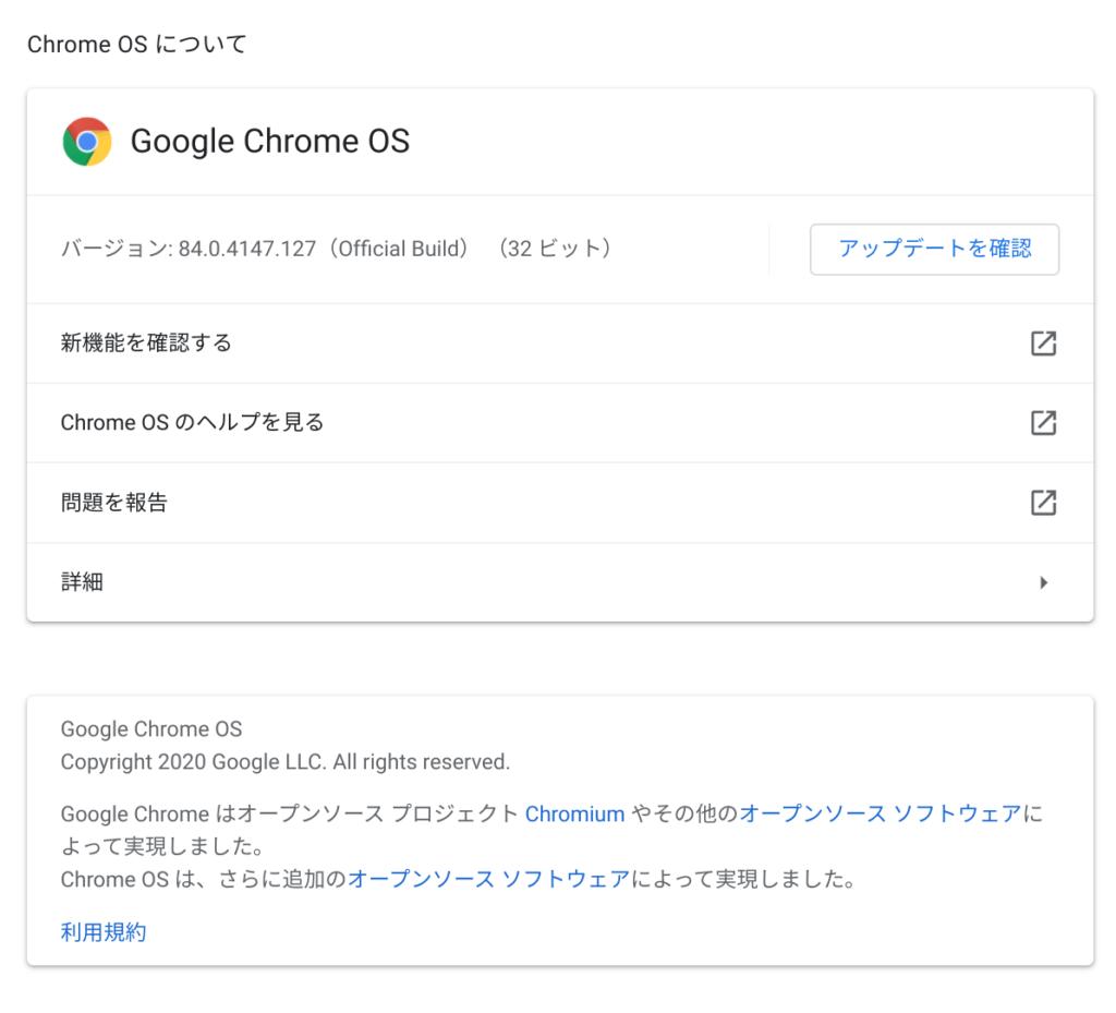 Chromebookでフリック入力する方法!Androidキーボードアプリが動いた!1