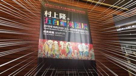 村上隆の五百羅漢図展に行ってきた