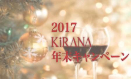 刮目せよ!!KiRANA年末キャンペーンのお知らせ!