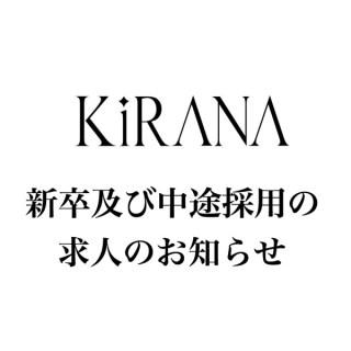 KiRANA新卒及び中途採用の求人募集