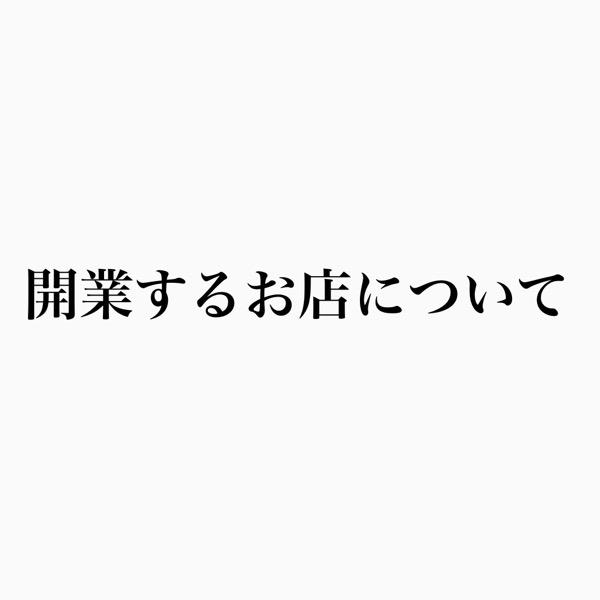 仙台市に開業する美容室の場所は?名前は?いつから?