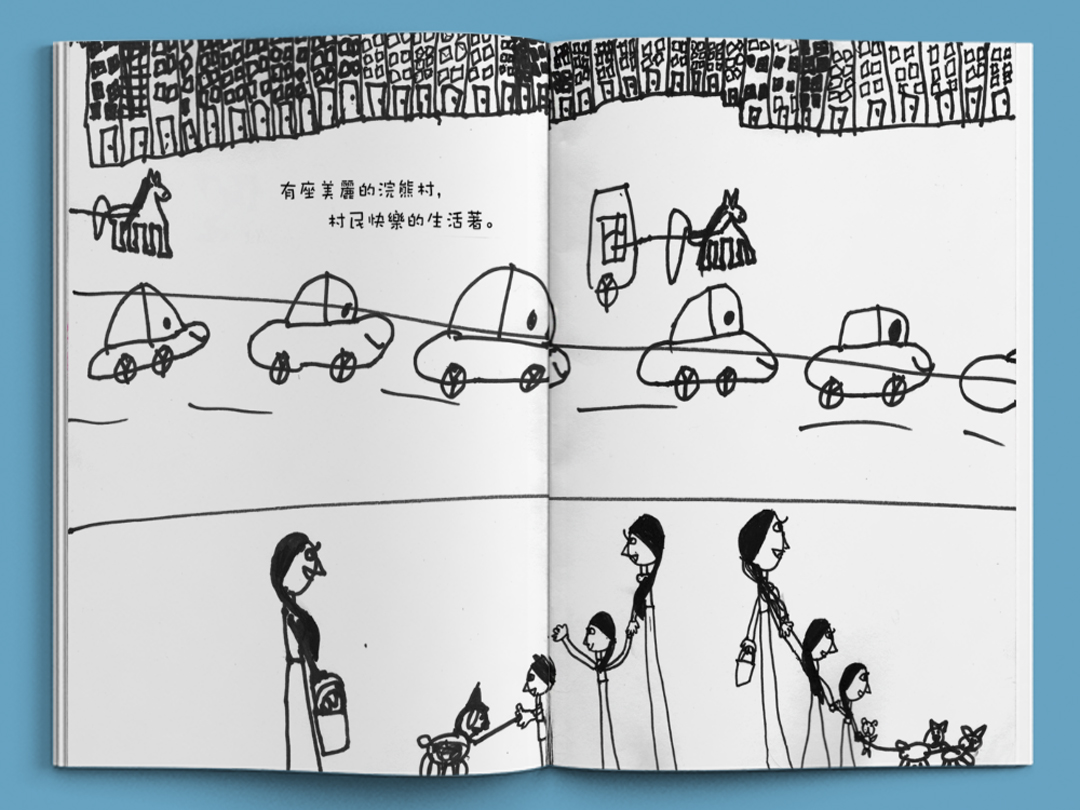 村民與巨人 -P2 黃妤涵 Dori Picture Book , handmade picture book