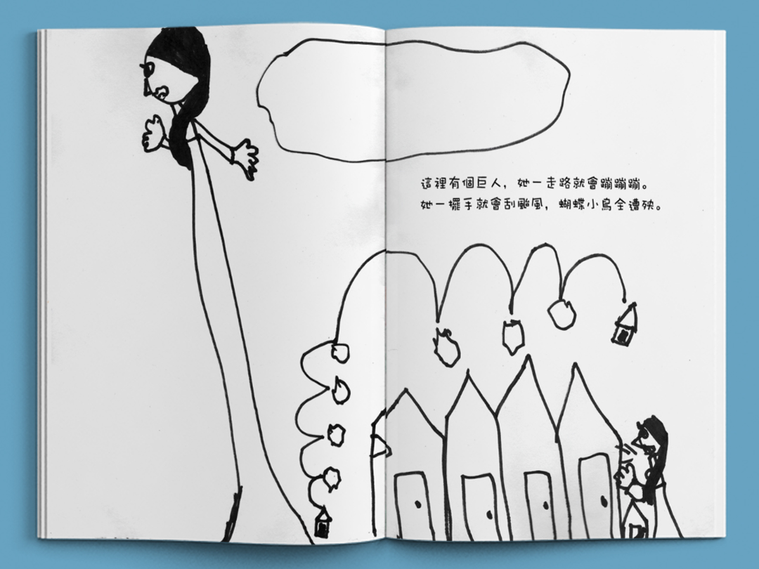 村民與巨人 -P3黃妤涵 Dori Picture Book , handmade picture book