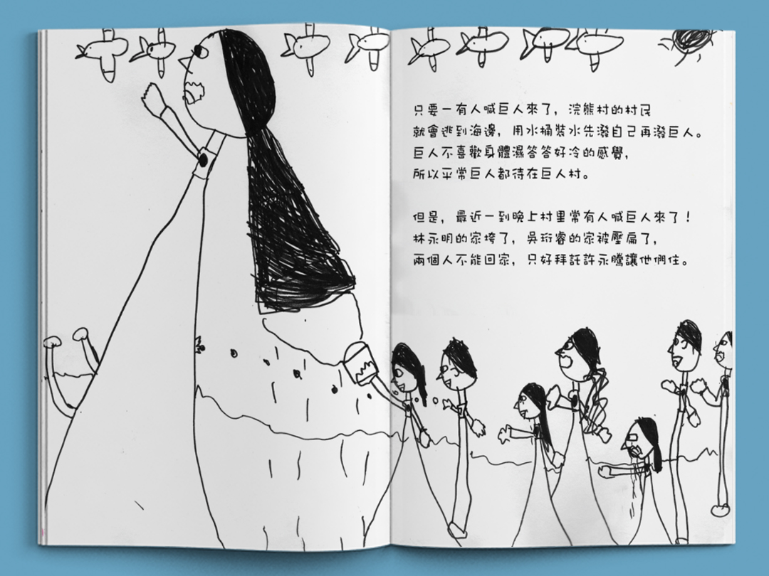 村民與巨人 -P4 黃妤涵 Dori Picture Book , handmade picture book