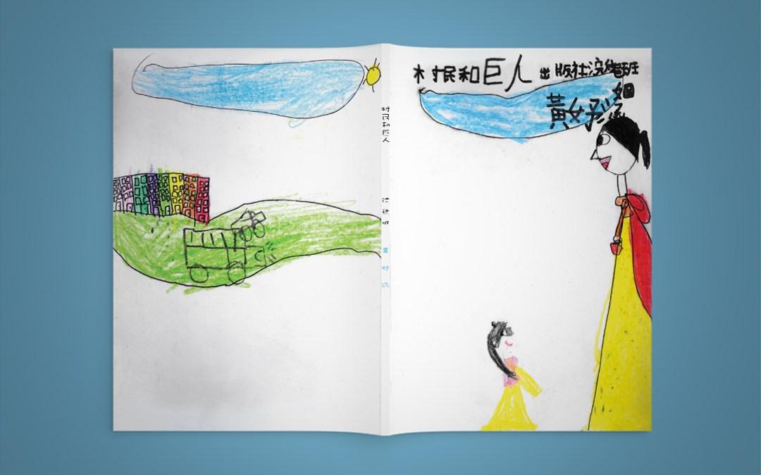 《 親職 》女兒的第一本繪本 – 村民和巨人