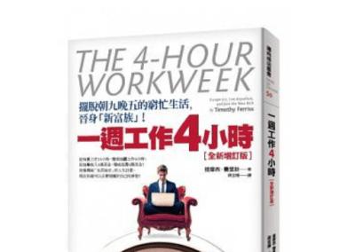 一週工作4小時:擺脫朝九晚五的窮忙生活,晉身「新富族」!